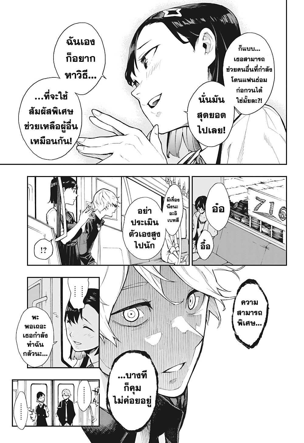 อ่านการ์ตูน Phantom Seer ตอนที่ 1 หน้าที่ 22