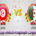 القنوات المفتوحة الناقلة لمقابلة الجزائر وتونس مباشرة اليوم كأس الأمم الأفريقية 2017