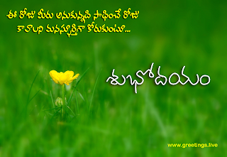 Morning wishes images in Telugu Language,have a beautiful day day in Telugu.