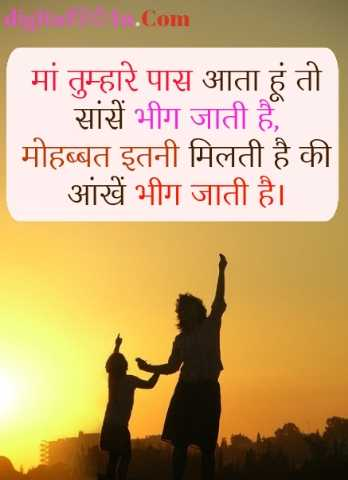 Maa Ki Shayari - Mother's Shayari in Hindi