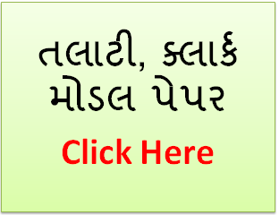 Panchayat Talati Model Paper