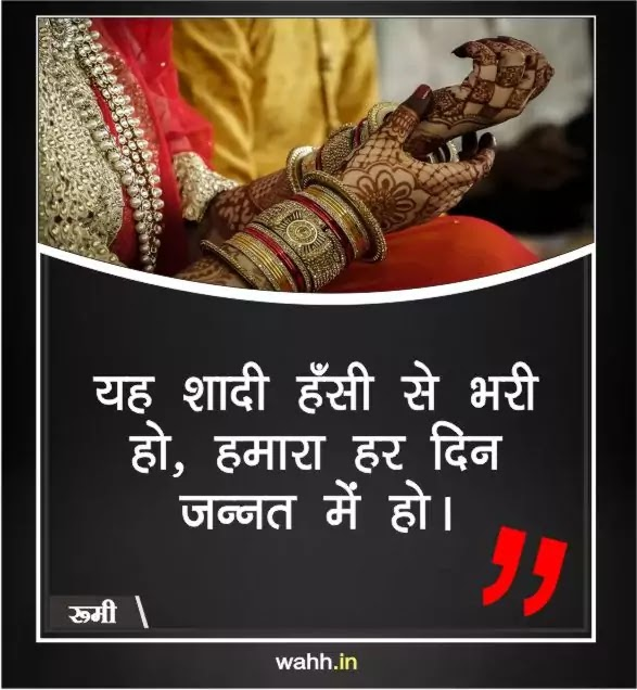 Best-Marriage-Quotes-In-Hindi