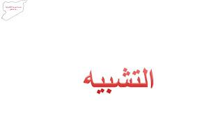 شرح درس التشبيه في اللغة العربية للصف الثامن الفصل الاول