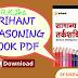 Arihant Reasoning Book PDF - Verbal and Non-Verbal Resoning