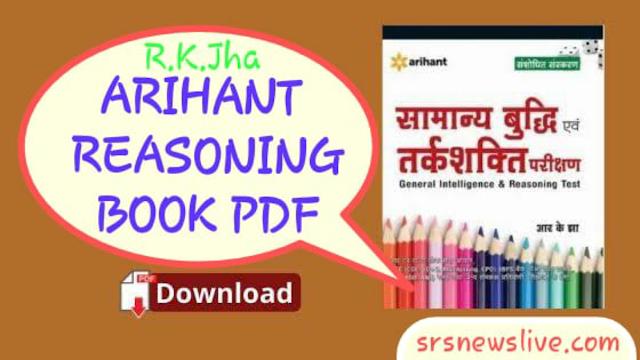 Arihant Reasoning Book PDF