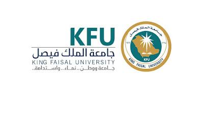 الدخول على نظام البانر جامعة الملك فيصل