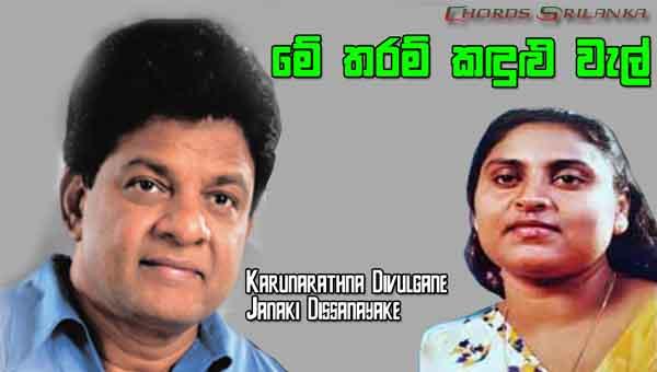 Me Tharam Kandulu Wel Chords, Karunarathna Divulgane Songs Chords, Me Tharam Kandulu Wel Song Chords, sinhala song chords, Old Sinhala Songs,