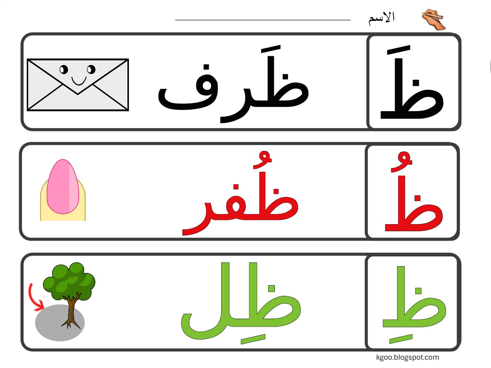 الكلمات التي فيها حرف الظاء ورقة عمل للاطفال