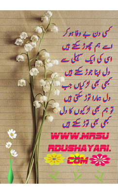 Urdu Shayari with images