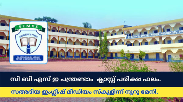 Kerala, News,  Sadiya English Medium School scored 100 marks in CBSE 10 and Plus Two examinations