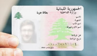 بطاقة هوية لبنانيه فارغة