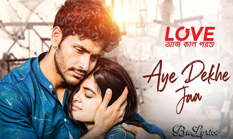 Aye Dekhe Jaa (আয় দেখে যা) Lyrics | Love Aaj Kal Porshu