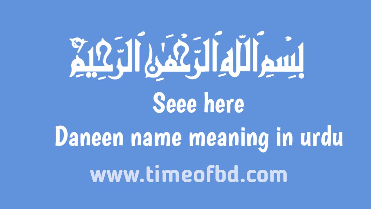Daneen name meaning in urdu, اردو میں دانین نام کا معنی ہے