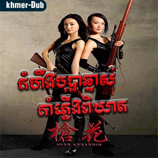 Kamhoeng Bopha Chhnas Kamphleung Pikheat [Ep.01-05]