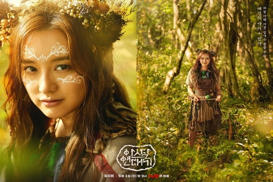 The Arthadal Chronicles kdrama Kim Ji Won