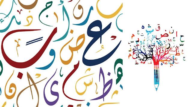 مراجعة امتحان نهاية الفصل الأول للصف السادس اللغة العربية