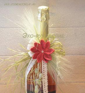 Как украсить бутылку шампанского своими руками