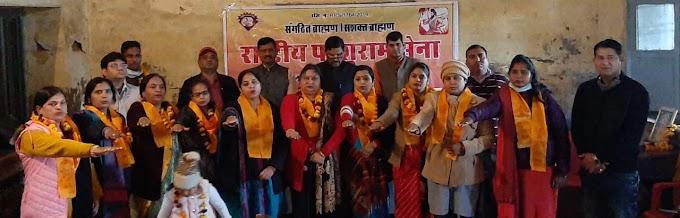 राष्ट्रीय परशुराम सेना ने किया मातृ सम्मेलन आयोजित।Rastriy Parashuram Sena organized a maternal conference.