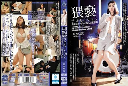 SHKD-620   中文字幕 – 猥褻宣傳 美經理淫亂黑箱交易 卯水咲流