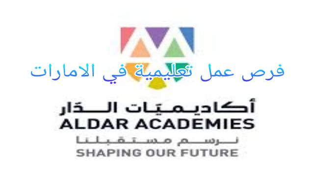 أكاديميات الدار التعليمية بأبوظبي تعلن عن فرص توظيف لجميع الجنسيات