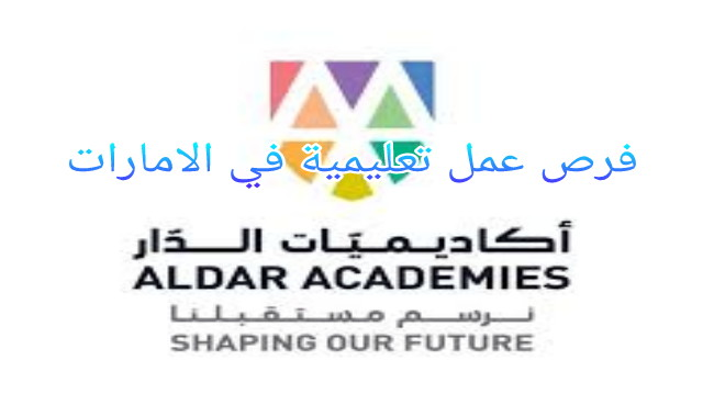 وظائف شاغرة بأكاديميات الدار التعليمية لعدة تخصصات لجميع الجنسيات