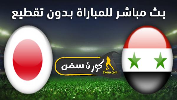 موعد مباراة سوريا واليابان بث مباشر بتاريخ 12-01-2020 كأس آسيا تحت 23 سنة
