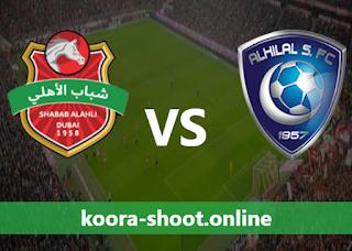 بث مباشر مباراة الهلال وشباب الأهلي دبي اليوم بتاريخ 30/04/2021 دوري أبطال آسيا