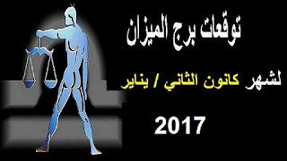 توقعات برج الميزان لشهر كانون الثاني/ يناير 2017