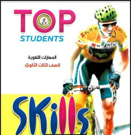 تحميل كتاب توب  Top Students للصف الثالث الثانوي 2021 pdf