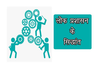 लोक प्रशासन का अर्थ और परिभाषा Meaning and definitions of public administration