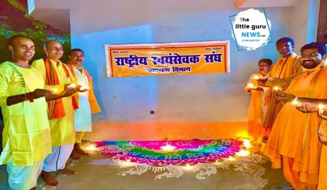 श्रीराम मंदिर निर्माण हेतु भूमि पूजन के अवसर पर संघ कार्यालय में मना दीपोत्सव