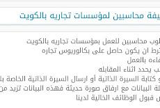 محاسبين لمؤسسات تجاريه بالكويت