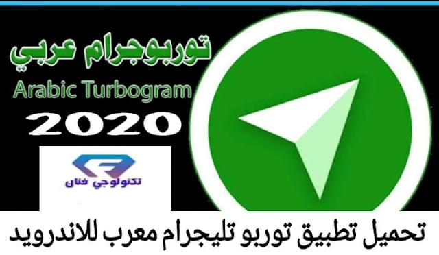 تحميل تطبيق توربو تيليجرام TurboTel Pro معرب اخر اصدار برابط مباشر