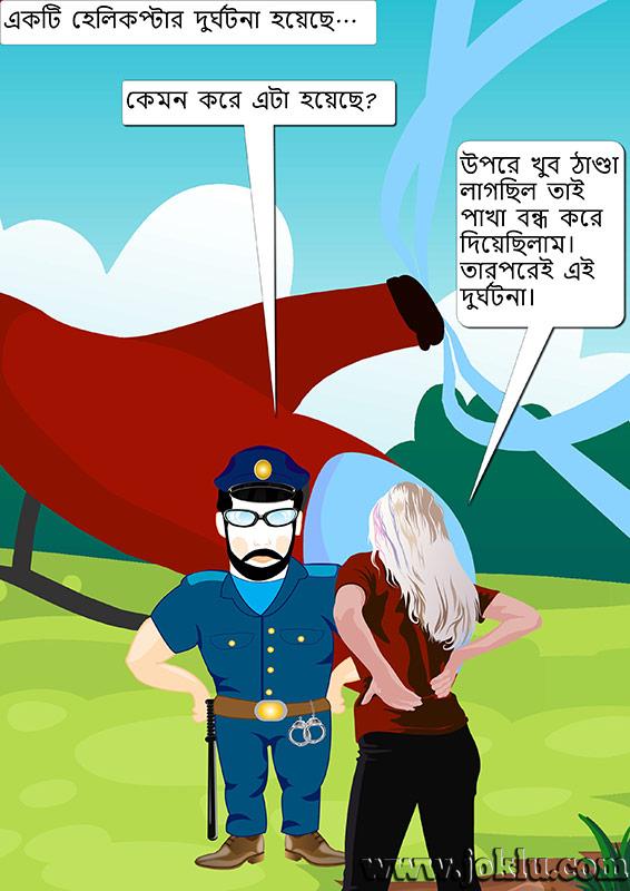 A crashed helicopter Bengali joke