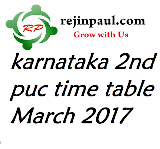 Karnataka 2nd PUC Time Table 2017 pdf