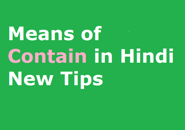 Means of Contain in Hindi New Tips - कन्टेन का हिंदी अर्थ