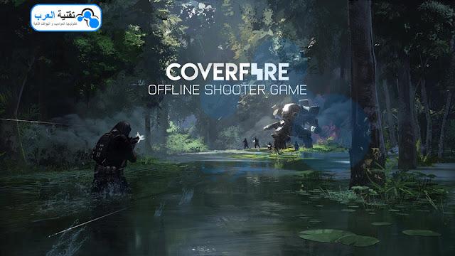 لعب حرب Cover Fire
