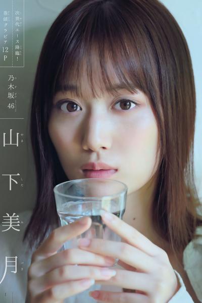 Mizuki Yamashita 山下美月, Shonen Magazine 2020 No.21 (少年マガジン 2020年21号)