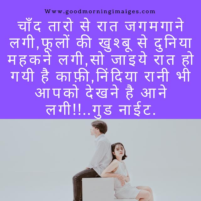 Best Good Night darling messages shayari in hindi