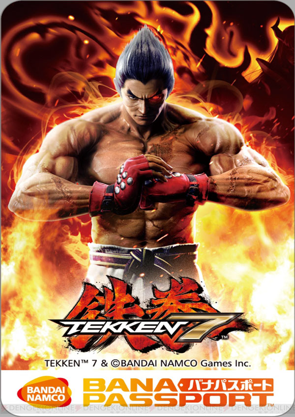 Tekken 7 Download Cover Free Game