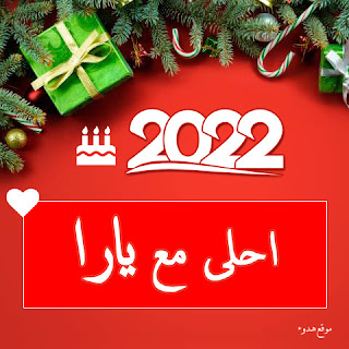 صور 2022 احلى مع يارا