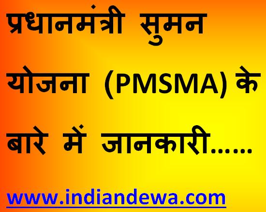 प्रधानमंत्री सुमन योजना (PMSMA) के बारे में जानकारी