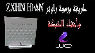 كيفية تحويل راوتر وى Zxhn H108n V2,5 الى اكسس بوينت Access Point