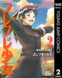 フレフレ少女 第01-02巻 [Fure-Fure Shoujo vol 01-02]