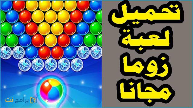 لعبة زوما للكمبيوتر - Windows 10