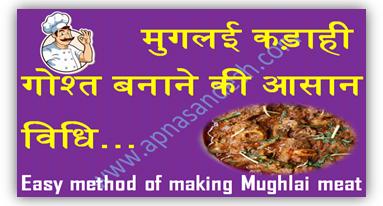 मुगलई गोश्त बनाने की आसान विधि - Easy method of making Mughlai meat