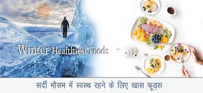 सर्दियों के लिए खास फूड्स , Winter Foods in Hindi, विंटर फूड्स, Winter Foods, sardiyo ki khadya padarth, सर्दियों के खाद्य पदार्थ, सर्दियों के पौष्टिक आहार , sardiyo ki postic aahar, winter healthy food