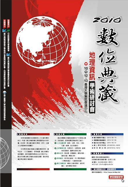 2010數位典藏地理資訊研討會