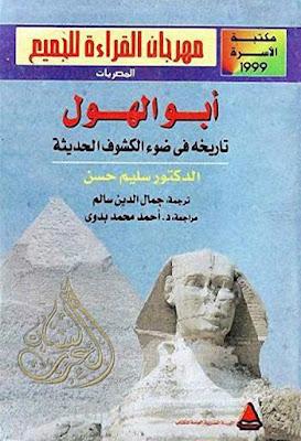 أبو الهول - تاريخه فى ضوء الكشوف الحديثة - سليم حسن , pdf