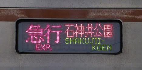 東急東横線 副都心線・西武線直通 急行 石神井公園行き3 東京メトロ7000系